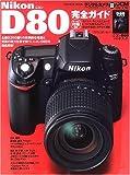 Nikon D80完全ガイド (impress mook—DCM MOOK)