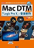 Mac DTM入門―「Logic Pro X」で音楽制作 楽器や譜面が分からない初心者でも曲が作れる! (I・O BOOKS)