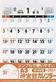 A3神宮館カレンダー2016