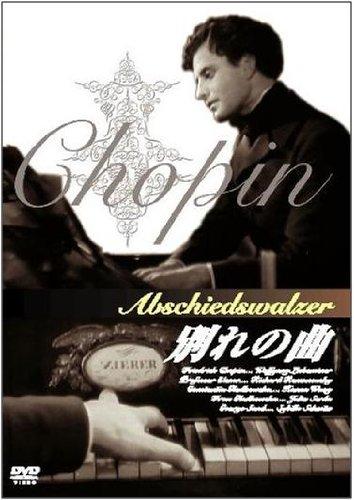 別れの曲 [DVD]