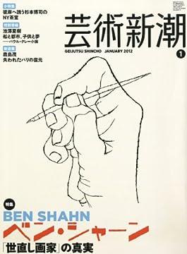 芸術新潮 2012年 01月号 特集 ベン・シャーン