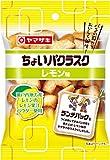 ちょいパクラスク レモン味 45g×10袋セット