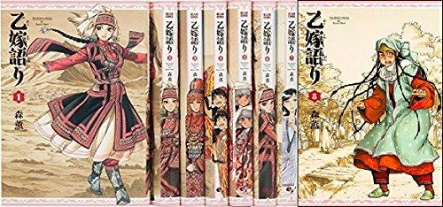乙嫁語り コミック 1-8巻セット (ビームコミックス)