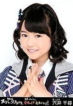 AKB48 公式生写真 AKB48スーパーフェスティバル~日産スタジアム、小(ち)っちぇっ! 小(ち)っちゃくないし!!~ 会場限定 【穴井千尋】 3枚コンプ