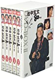 池中玄太80キロDVD-BOX II[DVD]