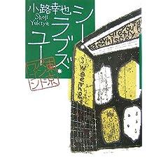 シー・ラブズ・ユー 東京バンドワゴン