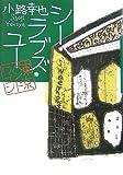 シー・ラブズ・ユー―東京バンドワゴン