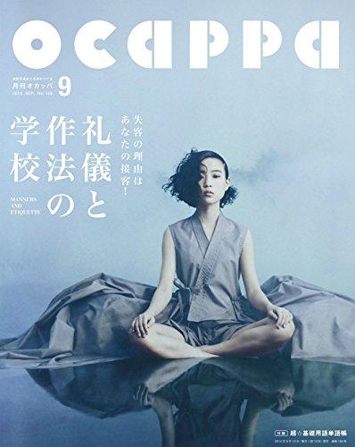 月刊Ocappa 2015年9月号