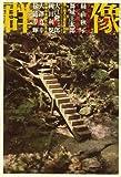 群像 2008年 07月号 [雑誌]