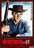 拳銃無宿 Vol.12[DVD]