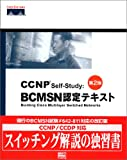 CCNP Self‐Study:BCMSN認定テキスト―CCNP BCMSN試験対応セルフスタディガイド (Cisco press)