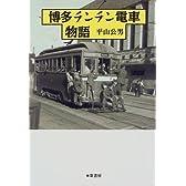 博多チンチン電車物語