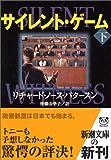 サイレント・ゲーム〈下〉 (新潮文庫)