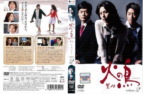 火の鳥 Vol.2 [DVD]