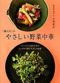 「桃の木」のやさしい野菜中華 ミシュランが認めた店のシンプルで体にやさしい86皿 (講談社のお料理BOOK)