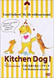 Kitchen Dog �C�k�����̃f�U�[�g���V�s [DVD]