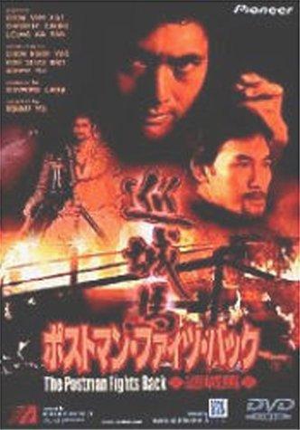 ポストマン・ファイツ・バック~巡城馬~ [DVD]