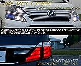 【お得なバリューセット】 クリスタルアイ CRYSTALEYE ヴェルファイア ファイバーLEDテールランプ & 前期用 LEDデイライトガーニッシュV2