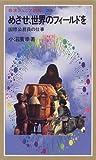 めざせ、世界のフィールドを―国際公務員の仕事 (岩波ジュニア新書)