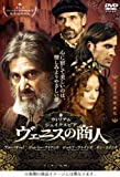 ヴェニスの商人 [DVD]