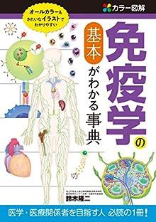 [鈴木隆二] カラー図解 免疫学の基本がわかる事典