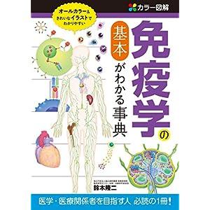 カラー図解 免疫学の基本がわかる事典 [Kindle版]