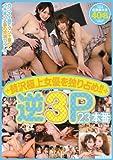 アダルト エロ 【アウトレット】贅沢極上女優を独り占め! !逆3P 23本番 ムーディーズ [DVD]