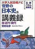 菅野の日本史B講義録―大学入試合格ナビ (4)