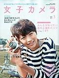 女子カメラ 2010年 03月号 [雑誌]
