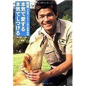 本気で愛する 本気でしつける DVD付 照英が出会った犬と人間の愛情物語