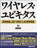 ワイヤレス・ユビキタス 高速無線LAN/UWB/3.5G携帯電話