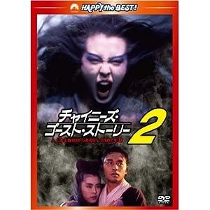 Amazon.co.jp: <b>チャイニーズ</b>・<b>ゴースト</b>・<b>ストーリー2</b> デジタル・リ <b>...</b>