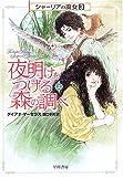 夜明けをつげる森の調べ〈上〉―シャーリアの魔女〈3〉 (ハヤカワ文庫FT)