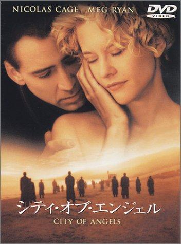 シティ・オブ・エンジェル 特別版 [DVD]