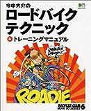 今中大介のロードバイクテクニック&トレーニングマニュアル (エイムック 145 BiCYCLE CLUB HOW TO SERIE)