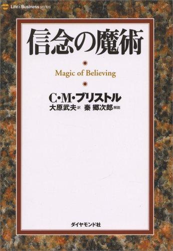 信念の魔術 新装版