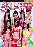 AKB48総選挙! 水着サプライズ発表 (集英社ムック)