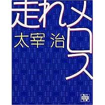 走れメロス (角川mini文庫 (180))