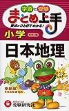小学まとめ上手 日本地理