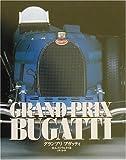 グランプリ・ブガッティ (CG books)