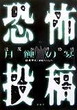 恐怖投稿 逢魔が時物語 月蝕の宴 (eyeシリーズ)
