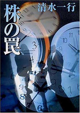 株の罠 (角川文庫)