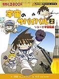 宇宙のサバイバル 2 (かがくるBOOK―科学漫画サバイバルシリーズ)