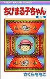ちびまる子ちゃん (14) (りぼんマスコットコミックス) さくら ももこ / 集英社