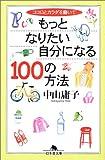 もっとなりたい自分になる100の方法―ココロとカラダを磨いて (幻冬舎文庫)