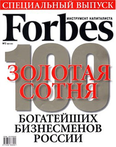 Forbes - Russian Edition