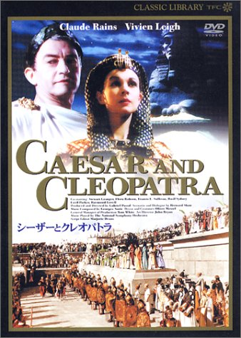 シーザーとクレオパトラ(デジタルニューマスター版) [DVD]