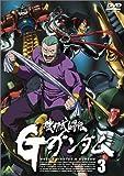 機動武闘伝 Gガンダム 3 [DVD]