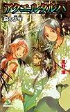 アクエルタルハ〈1〉森の少年 (カラフル文庫)