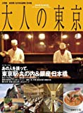 大人の東京 2009年版(HANKYU MOOK) (HANKYU MOOK)